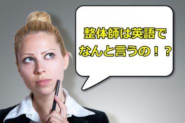 整体師を英語で何と言う?【整体院で使える英会話も紹介】