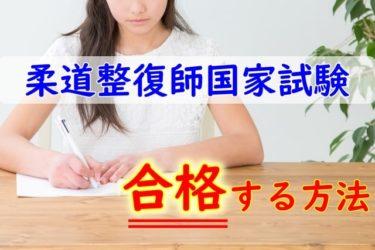 柔道整復師の国家試験に合格する方法【合格した先輩からアドバイス】