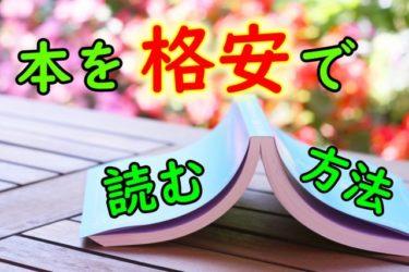 本を格安で読む方法【本を読むと得しかない】